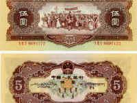 1956年5元人民币最新价格,1956年5元人民币真伪分辨