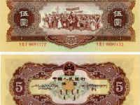 1956年5元人民幣最新價格,1956年5元人民幣真偽分辨