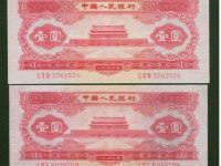 1953年1元人民币值多少钱,1953年1元人民币投资前景