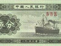 1953年5分长号纸币值多少钱