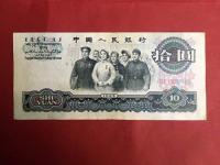 1965年10元人民币价格,1965年10元人民币收藏价值