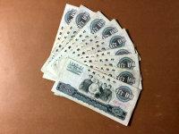 1965年10元人民幣圖片,1965年10元人民幣多少錢