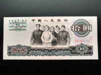 大團結10元值多少錢,1965年10元人民幣防偽