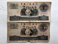 大團結10元紙幣價格,1965年10元人民幣多少錢