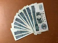第三版大团结最新价格,1965年10元人民币多少钱