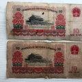 回收1965年10元人民幣,1965年10元人民幣多少錢
