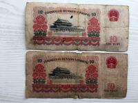 回收1965年10元人民币,1965年10元人民币多少钱