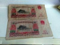 1965年的10元人民币价格,1965年10元人民币多少钱