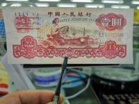 1960年1元人民币多少钱,第三套人民币1元多少钱