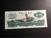 1960年2元人民币价格,1960年2元人民币真伪