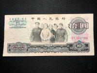 1965年十元人民幣價格,1965年大團結價格