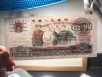 第三套人民幣十元價格,1965年10元多少錢