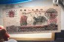 第三套人民币十元价格,1965年10元多少钱