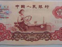 1960年1元人民币价格表,1960年1元人民币收藏价值
