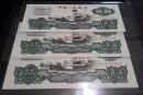 1960年2元人民币,1960年车床工人多少钱