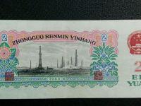 车工2元价格表,1960年车工2元纸币多少钱