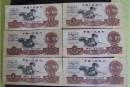 1960年5元人民币价格表,碳黑版5元真假辨别