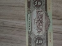 五六年五元人民幣價格,1956年5元人民幣價格表