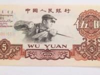 1960年5元纸币价格,1960年炼钢工人5元