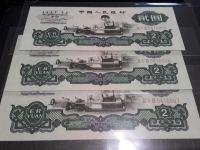 第三套2元价格,1960年2元车床工人多少钱