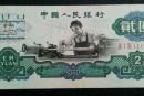 第三套两元人民币价格,1960年2元人民币真伪辨别