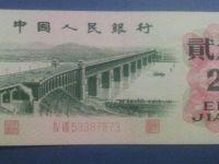 第三套2角人民币价格,1962年2角人民币多少钱