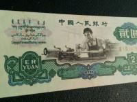 2元车工单张最新价格,1960年2元车工真假辨别
