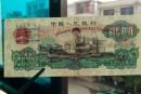 车工2元价格,1960年车工2元真假辨别