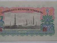 车工二元每张最新价格,1960年车工二元纸币收藏价值
