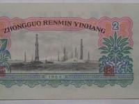 車工二元每張最新價格,1960年車工二元紙幣收藏價值