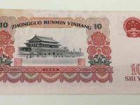 10元大团结10连号价格,1965年10元人民币多少钱