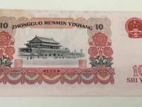 10元大團結10連號價格,1965年10元人民幣多少錢
