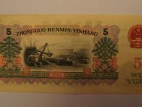 人民币五元价格,1965年5元人民币多少钱