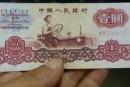 第三套一元人民币价格,1960年1元人民币真假辨别