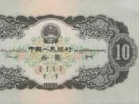 旧版大黑十人民币价值,1953年10元人民币多少钱