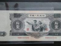 第二套十元人民币价格,第二套大黑十多少钱