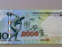 10元奥运钞的最新价格