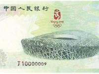 奥运钞价格