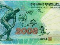10元奥运钞价格