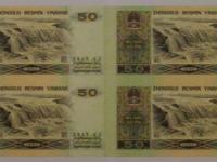 80版50元四连体钞