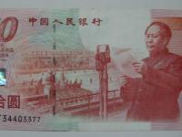 50周年建国钞最新价格及收藏价值