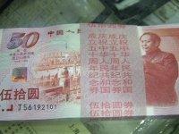 50周年建國鈔價格及鑒定方法