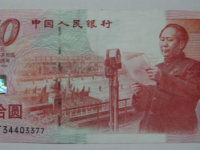 50元建国纪念钞收藏特点