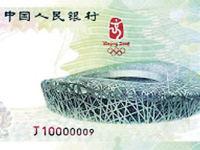 2008年奥运纪念钞价格