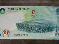 2008奥运钞价格及收藏价值