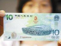2008年奥运纪念钞价格及市场行情