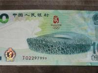 2008年奥运纪念钞值多少钱