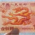 迎接新世紀紀念鈔回收價格