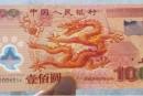 迎接新世纪纪念钞回收价格