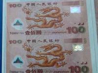 千禧龙钞双连体价格及行情分析